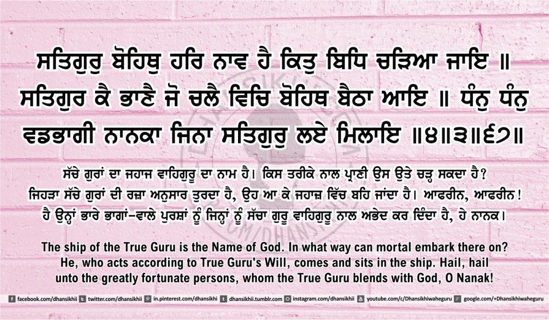 Sri Guru Granth Sahib Ji Arth Ang 40 post 14