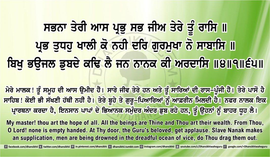 Sri Guru Granth Sahib Ji Arth Ang 40 post 2