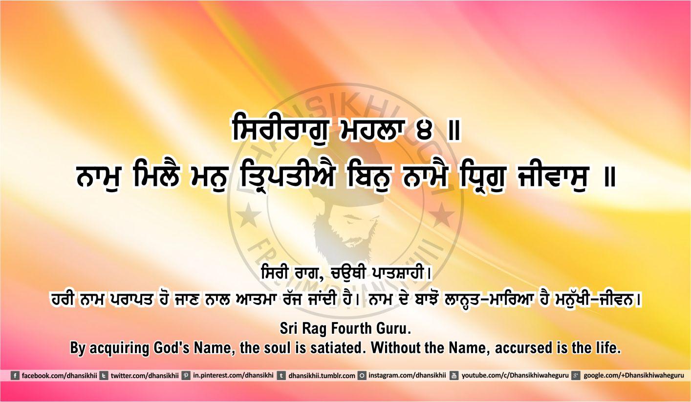 Sri Guru Granth Sahib Ji Arth Ang 40 post 3