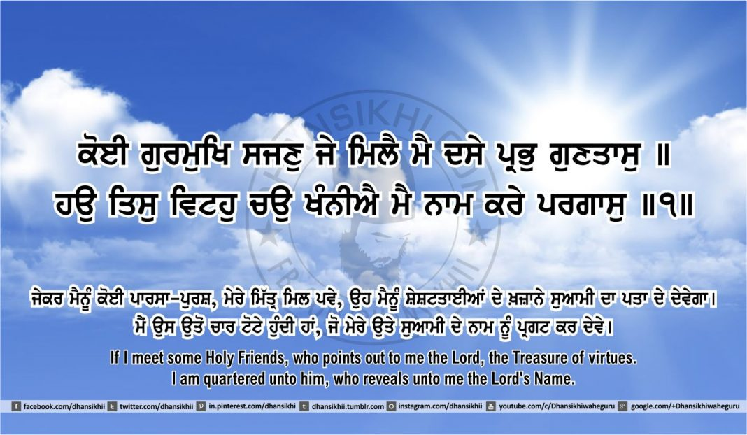 Sri Guru Granth Sahib Ji Arth Ang 40 post 4