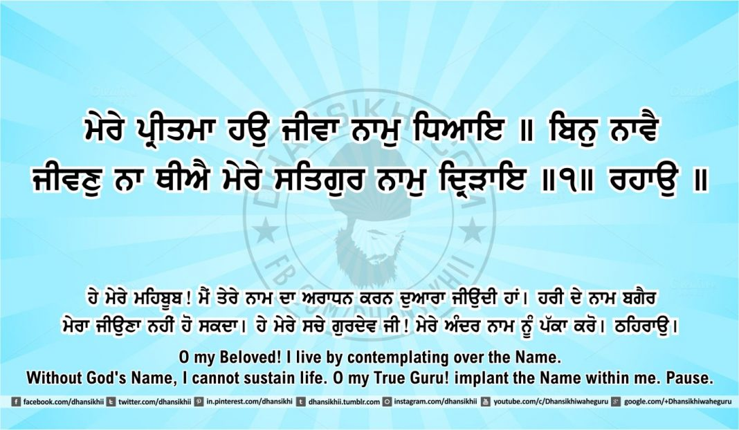 Sri Guru Granth Sahib Ji Arth Ang 40 post 5
