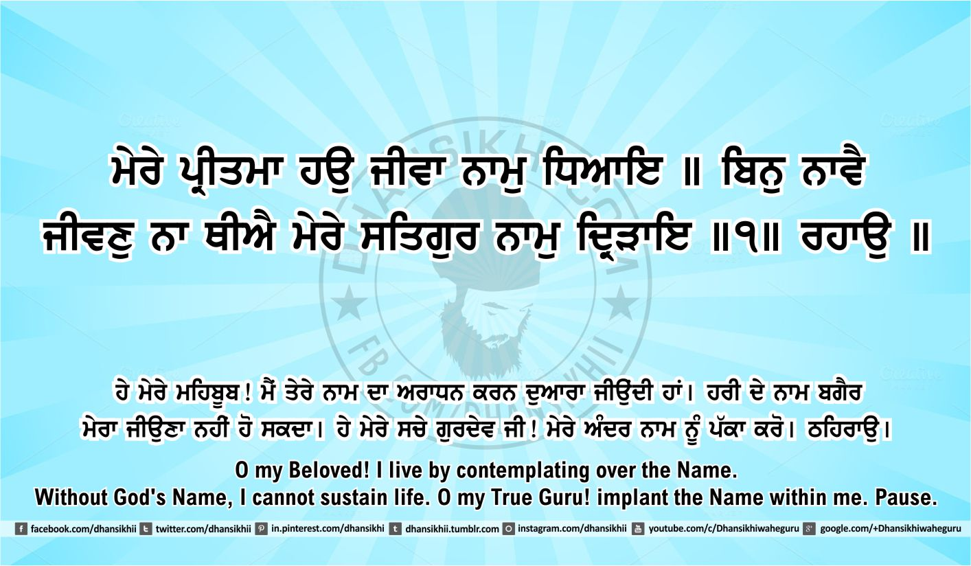 Sri Guru Granth Sahib Ji Arth Ang 40 post 5, Gurbani Quotes ...