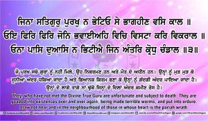 Sri Guru Granth Sahib Ji Arth Ang 40 post 7