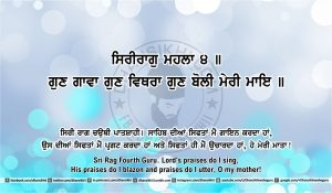 Sri Guru Granth Sahib Ji Arth Ang 40 post 9