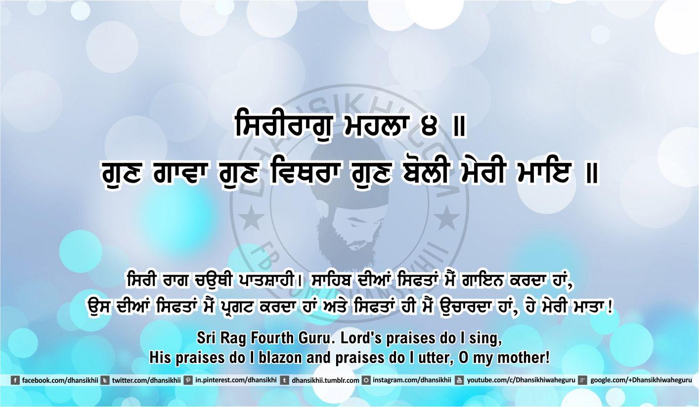 Sri Guru Granth Sahib Ji Arth Ang 40 post 9