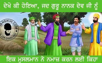Saakhi-Gurbani-Quotes-Sikhism-Namaaz-Sri-Guru-Nanak-Dev-Ji