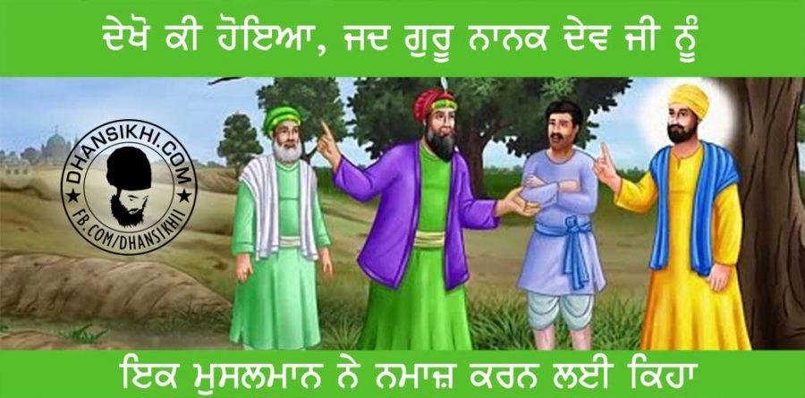 Saakhi-Gurbani-Quotes-Sikhism-Namaaz-&-Sri-Guru Nanak-Dev-Ji