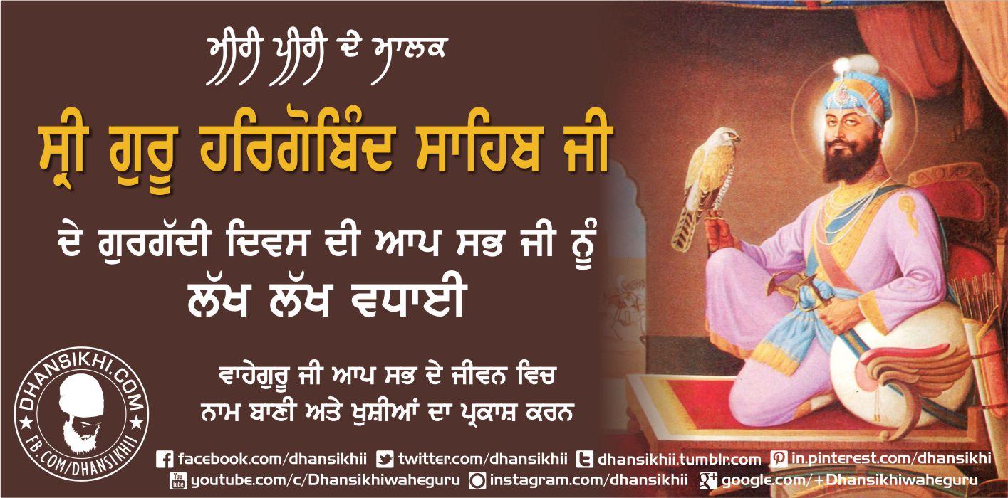 Sri Guru Hargobind Sahib Ji De Gurgaddi Divas Diyan Lakh Lakh Vadhaiyan