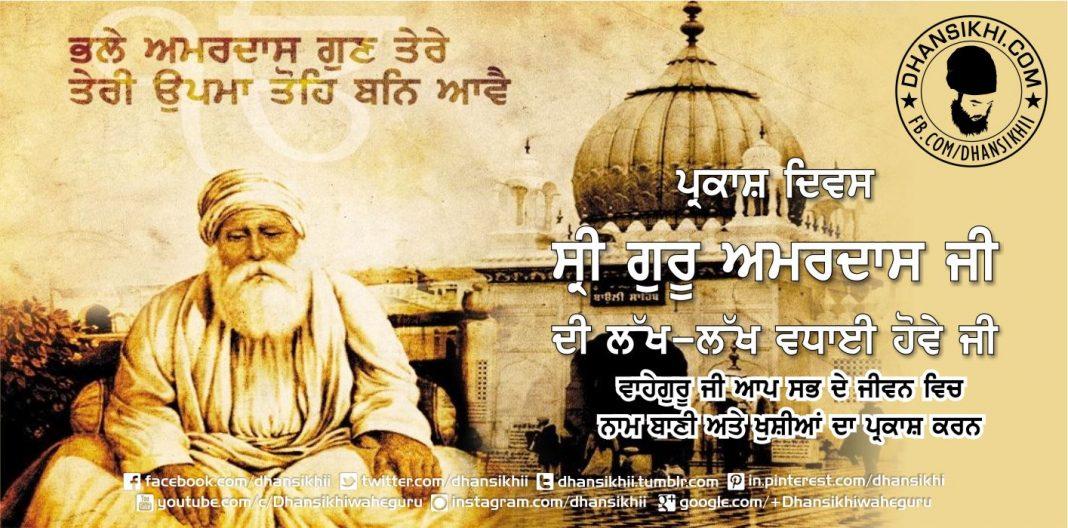 Sri Guru Amardas Ji De Prkash Purabh Diyan Sab Nu Lakh Lakh Vadhaiyan