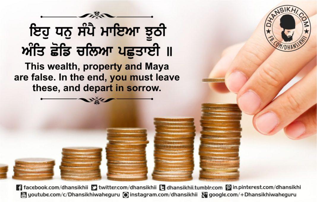 Gurbani Quotes - Eho dhan Sampe Maiya Juthi