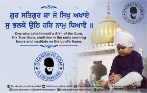 Gurbani Quotes - Gur Satgur Ka Jo Sikh