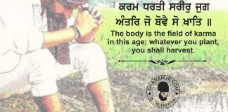 Gurbani Quotes - Karam-dharti-sareer-jug
