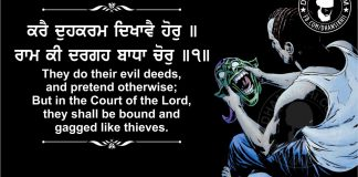 Gurbani Quotes - Kare Duhkaram