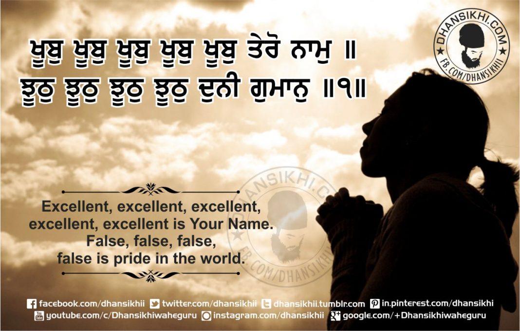 Gurbani Quotes - Khoob Khoob Khoob KhoobKhoob Tero Naam