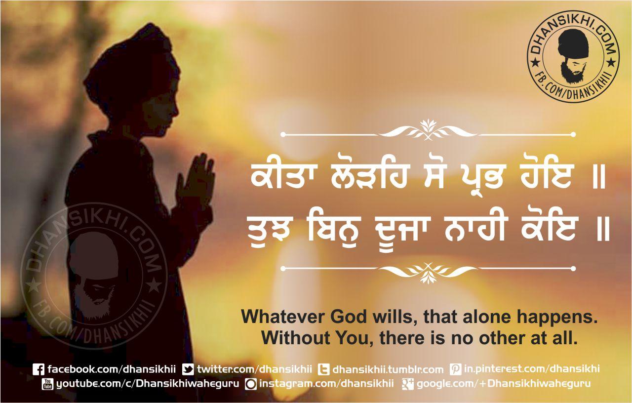 Gurbani Quotes - Kita-lodeh-so-prabh