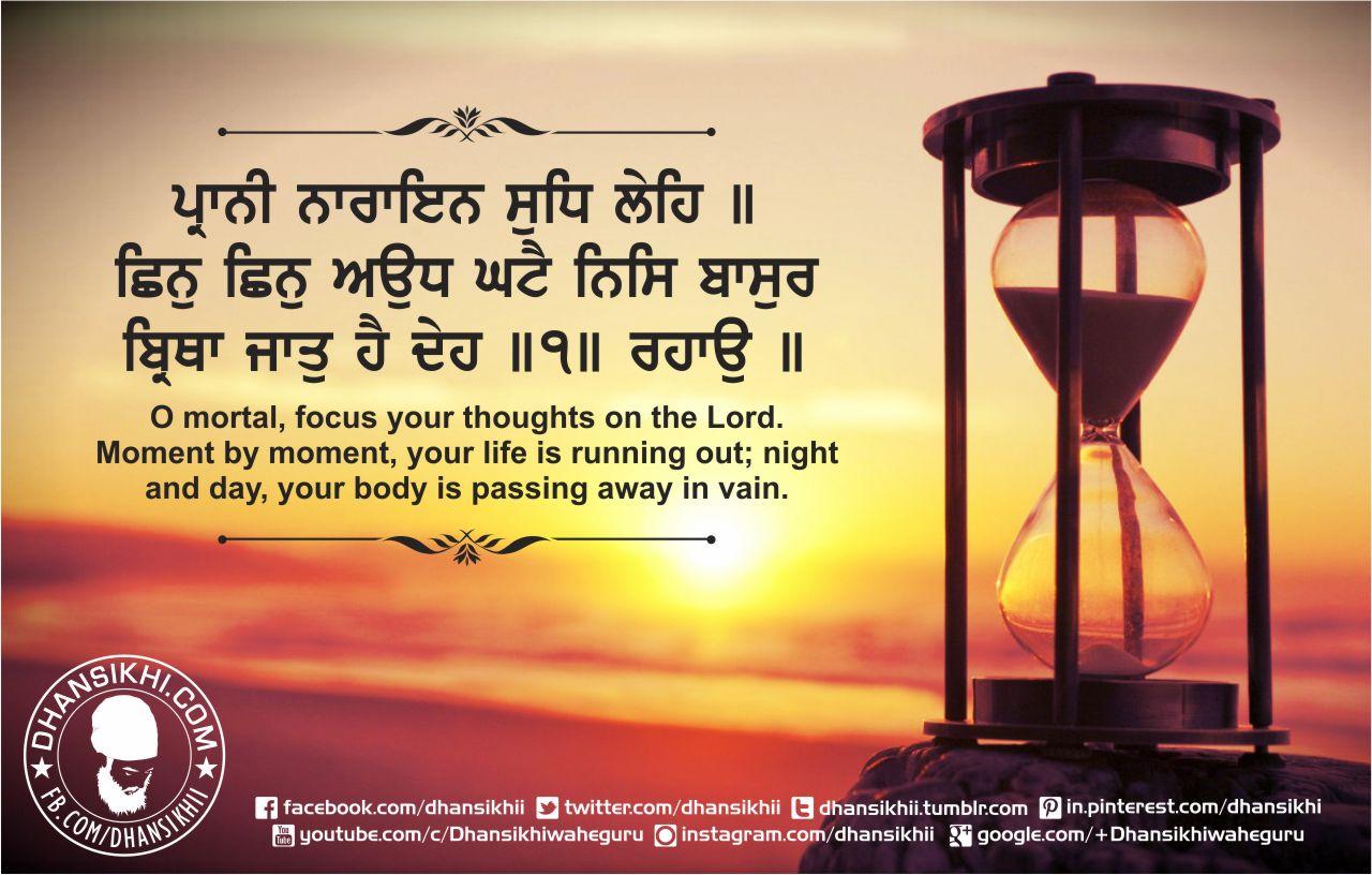 Gurbani Quotes - Prani Narayan Sudh Le