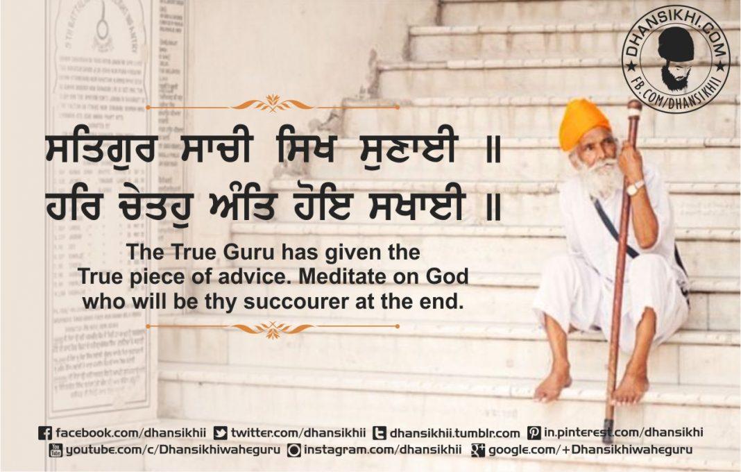 Quotes - Satgur Saachi Sikh Sunayi