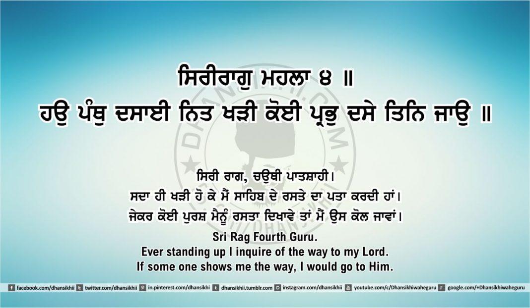 Sri Guru Granth Sahib Ji Arth Ang 41 post 1