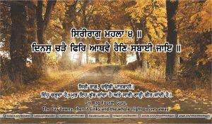 Sri Guru Granth Sahib Ji Arth Ang 41 post 13