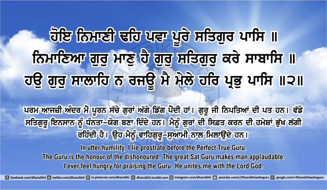 Sri Guru Granth Sahib Ji Arth Ang 41 post 4