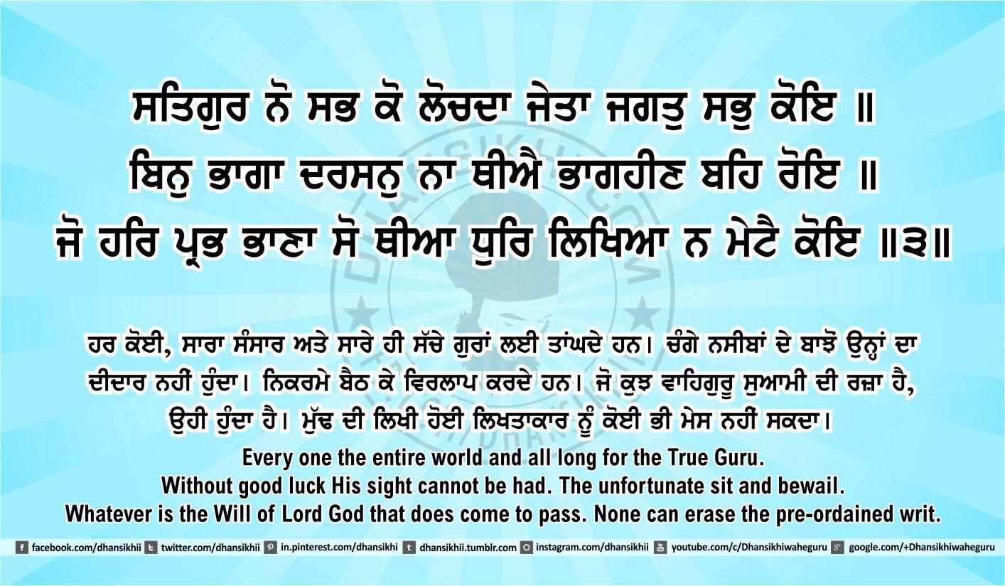 Sri Guru Granth Sahib Ji Arth Ang 41 post 5