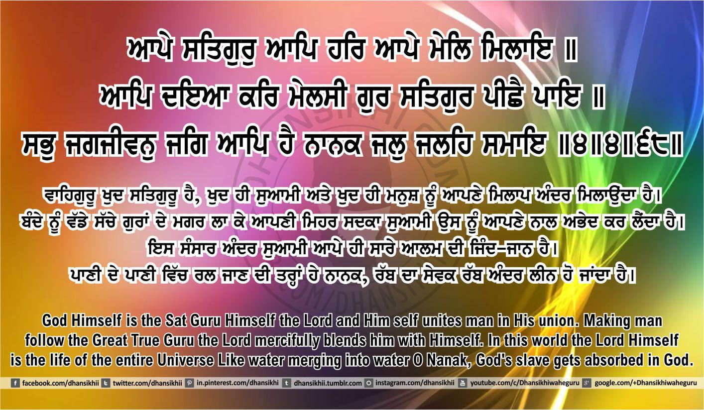 Sri Guru Granth Sahib Ji Arth Ang 41 post 6