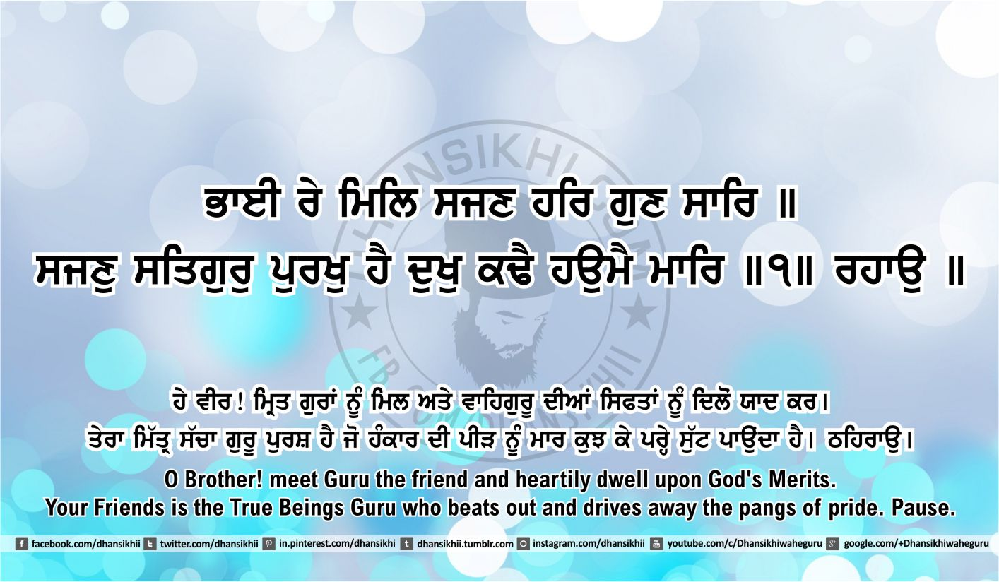 Sri Guru Granth Sahib Ji Arth Ang 41 post 9