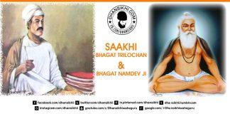 Saakhi Bhagat Trilochan and Bhagat Namdev ji