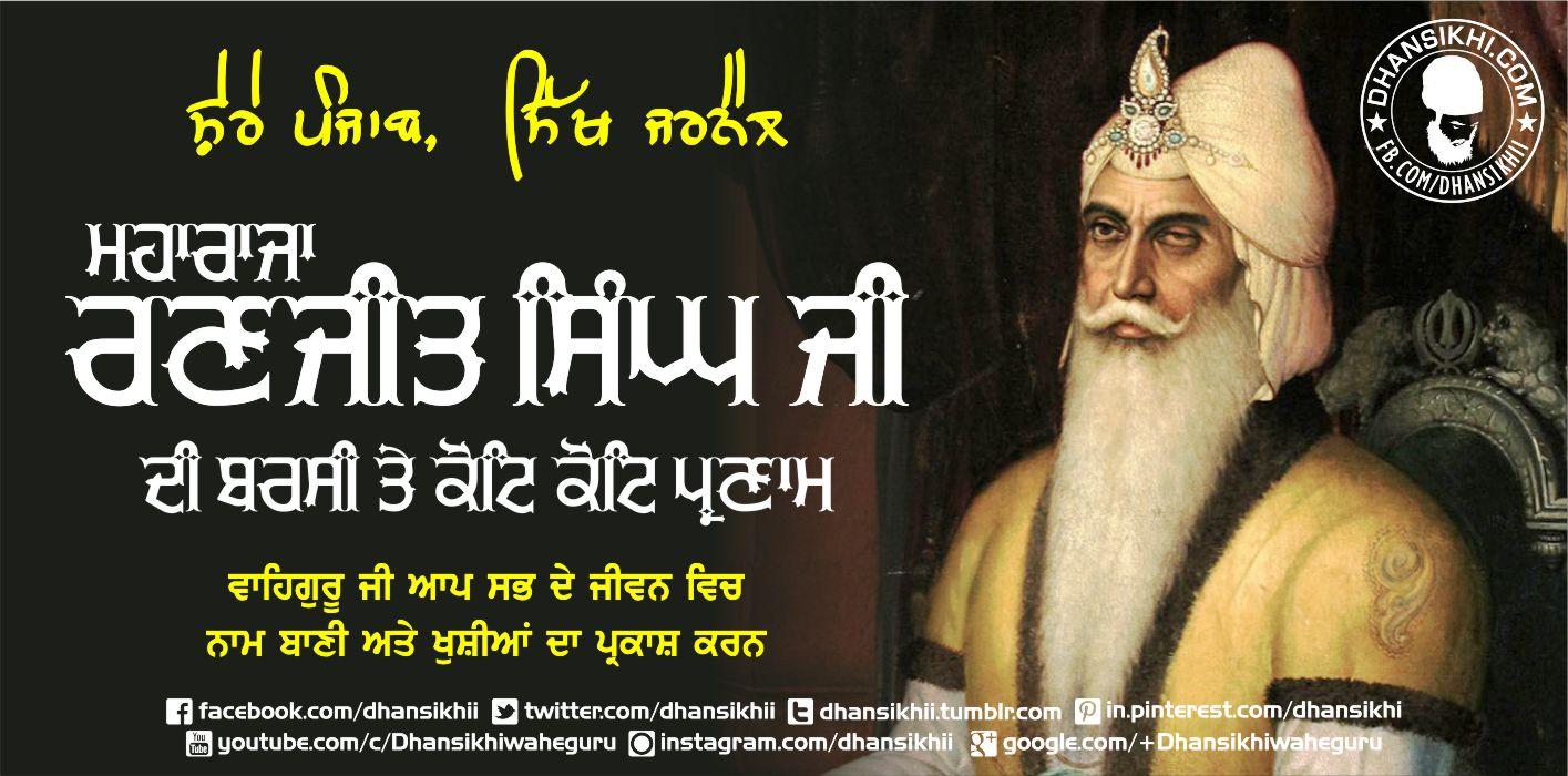 Maharaja Ranjeet Singh Ji Di Barsi te koti koti Parnam