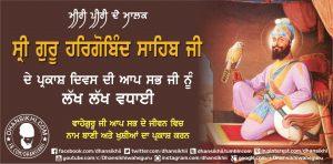 Guru Hargobind Singh Ji De Prkash Purabh Diyan Sab Nu Lakh Lakh Vadhaiyan