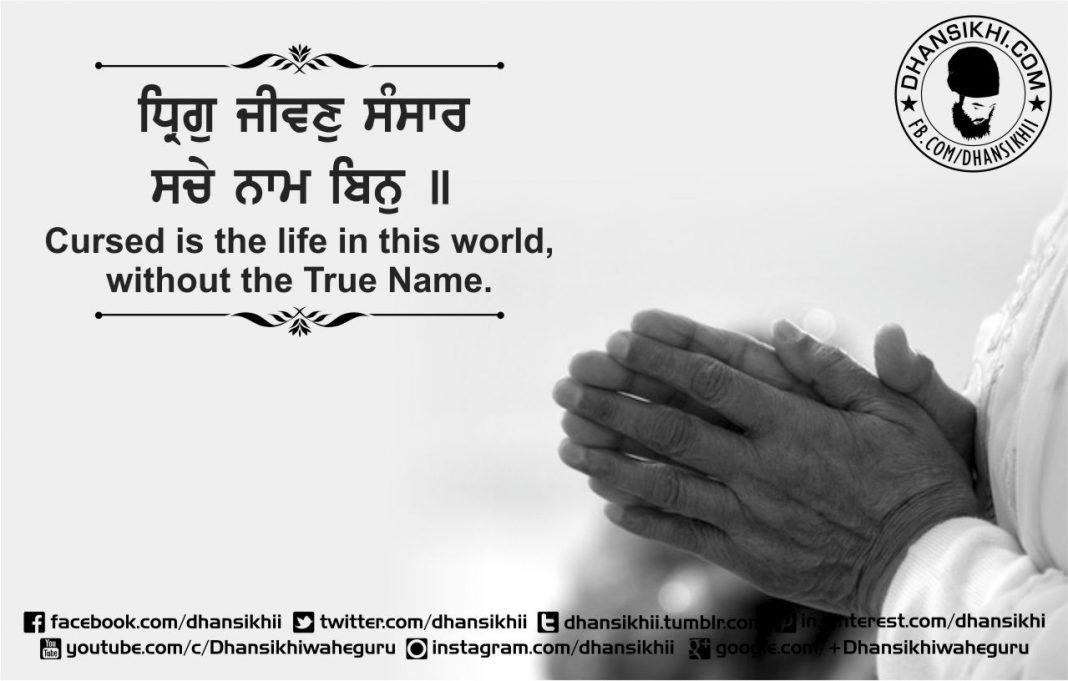 Gurbani Quotes - Dhrig Jivan Sansar