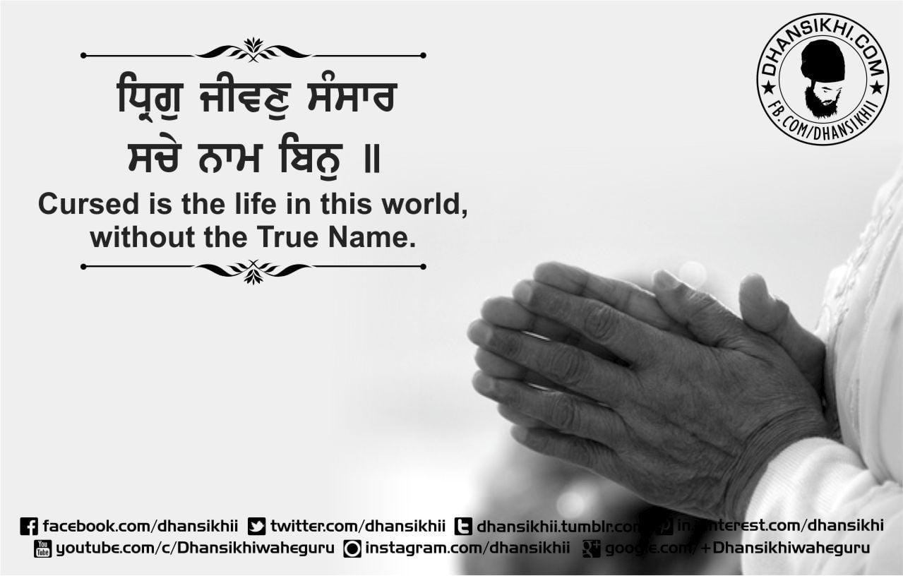 gurbani quotes – dhrig jivan sansar | dhansikhi
