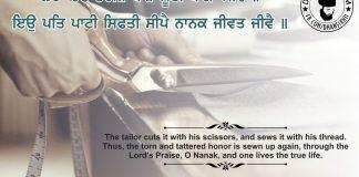 Gurbani Quotes - Loha Wadhe Darji