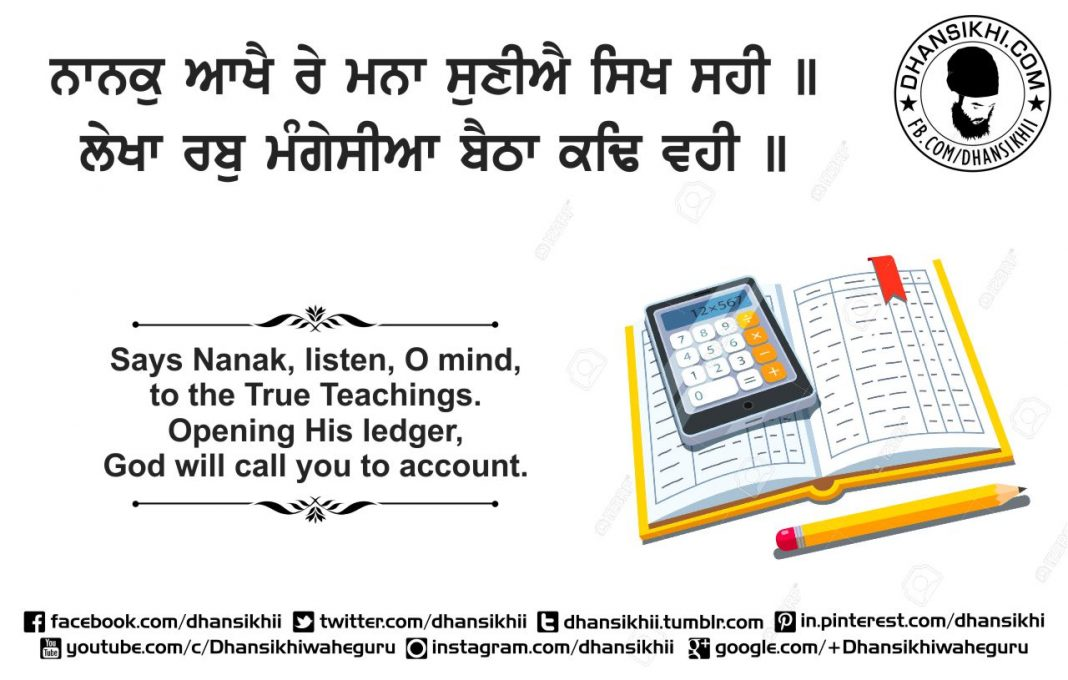 Gurbani Quotes - Nanak Aakhe Re Mana