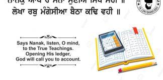 Gurbani Quotes - Nanak Aakhe Re Mana