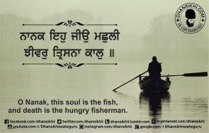 Gurbani Quotes - Nanak Eho Jio