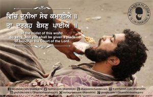 Gurbani Quotes - Vich dunia sev kamayiye
