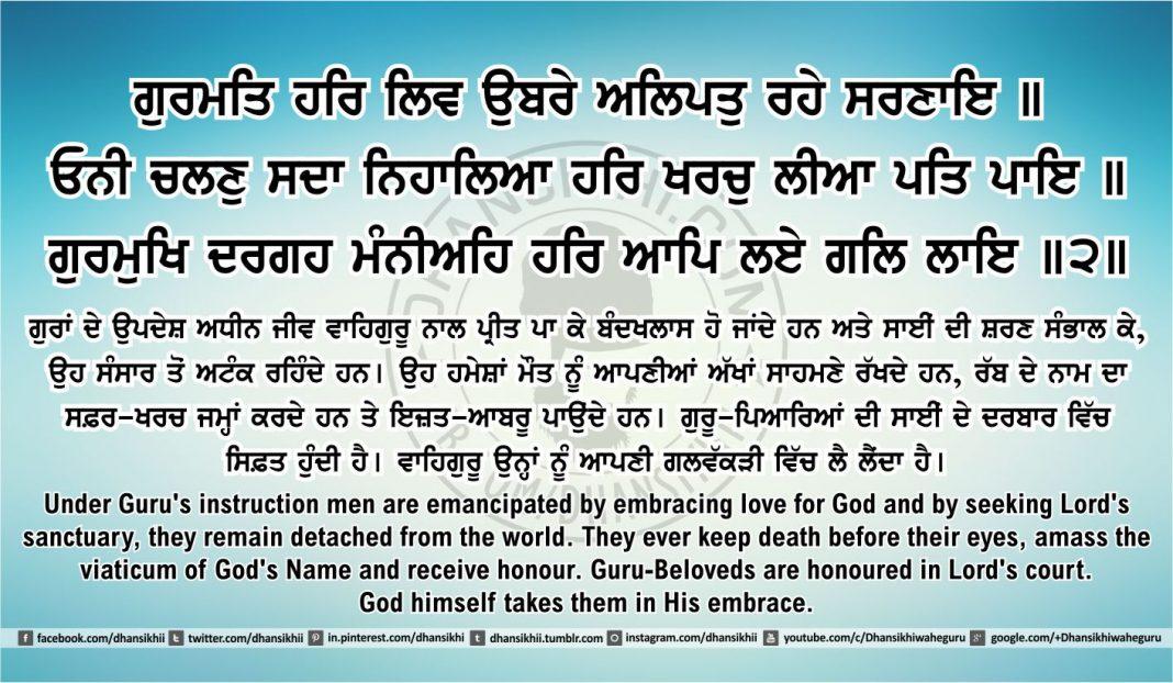 Sri Guru Granth Sahib Ji Arth Ang 42 post 1