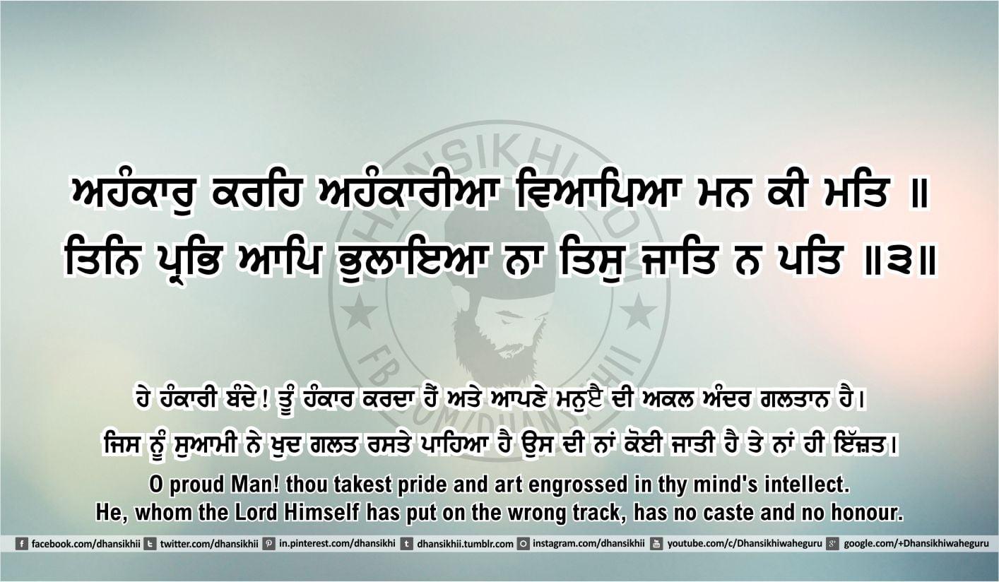 Sri Guru Granth Sahib Ji Arth Ang 42 post 10