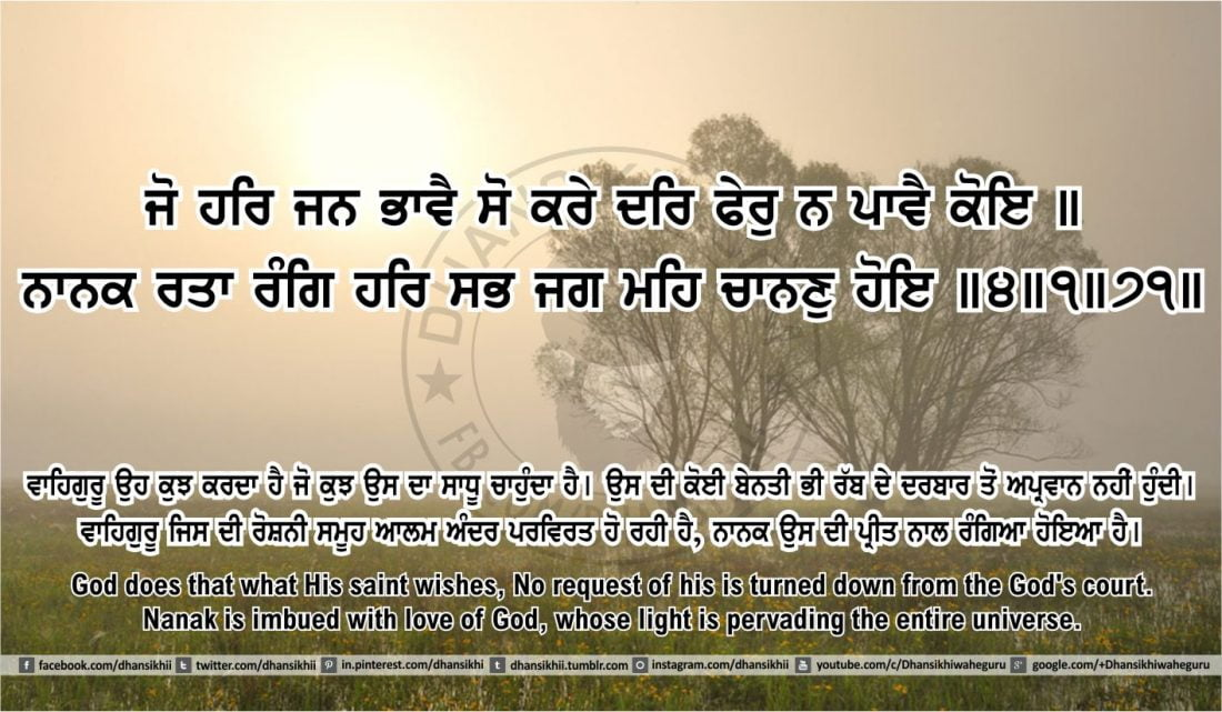 Sri Guru Granth Sahib Ji Arth Ang 42 post 12