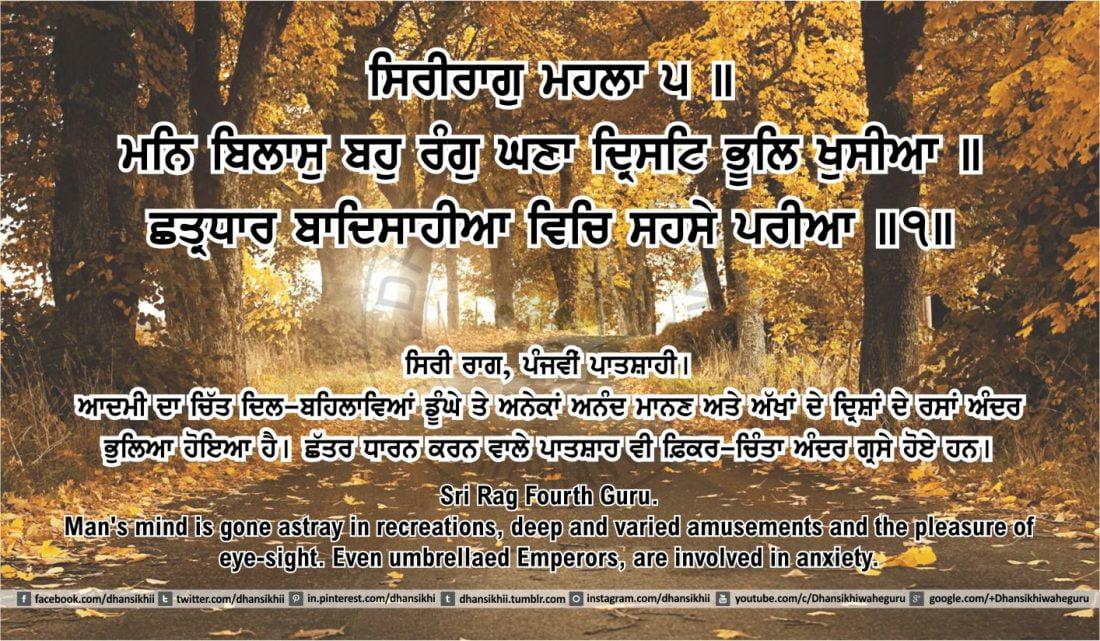 Sri Guru Granth Sahib Ji Arth Ang 42 post 13