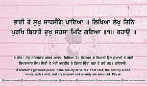 Sri Guru Granth Sahib Ji Arth Ang 42 post 14
