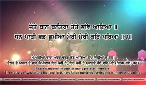 Sri Guru Granth Sahib Ji Arth Ang 42 post 15