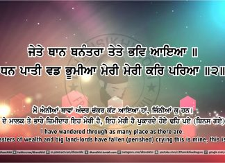 Sri Guru Granth Sahib Ji Arth Ang 42 post 15