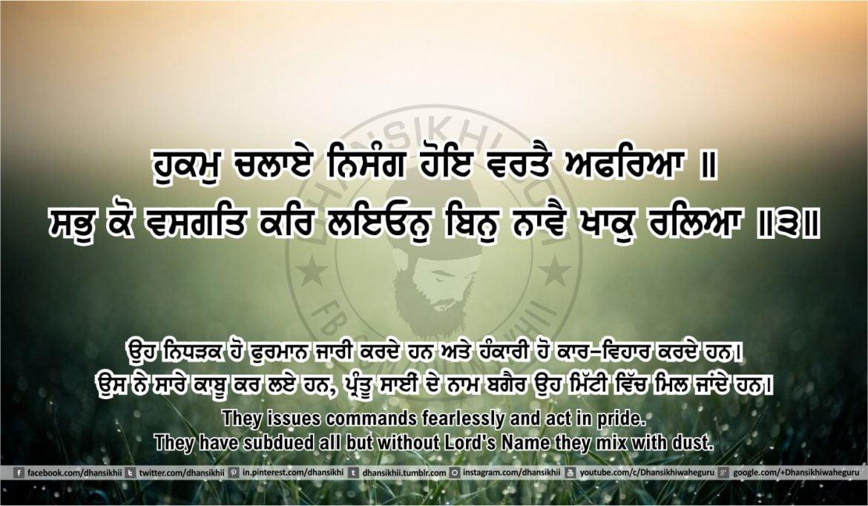 Sri Guru Granth Sahib Ji Arth Ang 42 post 16