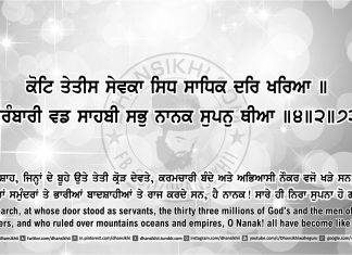 Sri Guru Granth Sahib Ji Arth Ang 42 post 17