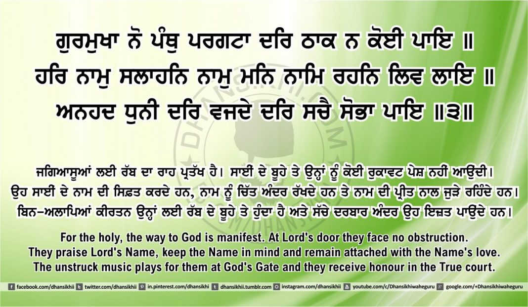 Sri Guru Granth Sahib Ji Arth Ang 42 post 2
