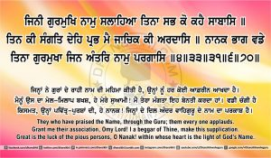 Sri Guru Granth Sahib Ji Arth Ang 42 post 3