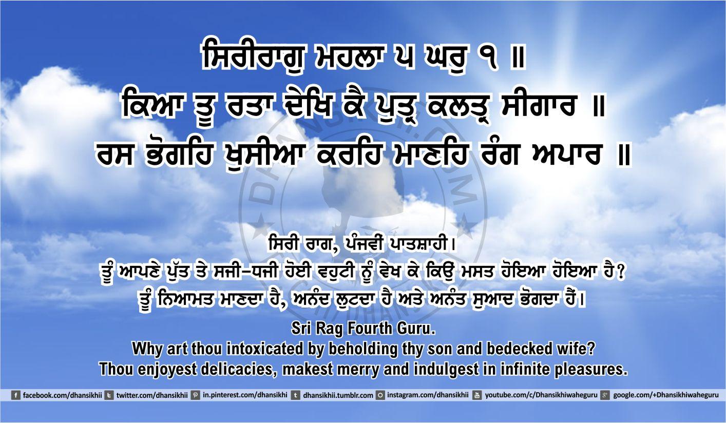 Sri Guru Granth Sahib Ji Arth Ang 42 post 4