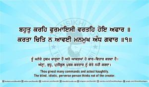 Sri Guru Granth Sahib Ji Arth Ang 42 post 5